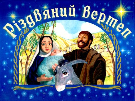 Книга Рождественский вертеп