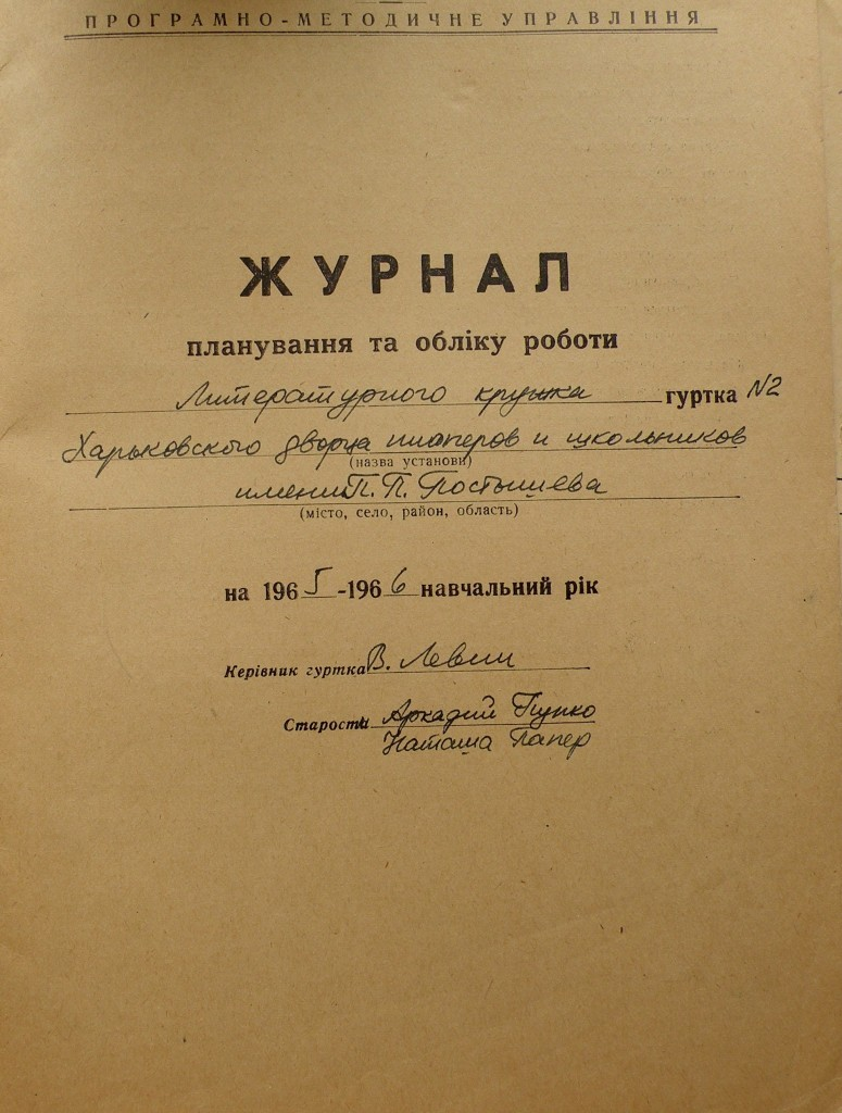 Журнал Литстудии Дворца Пионеров