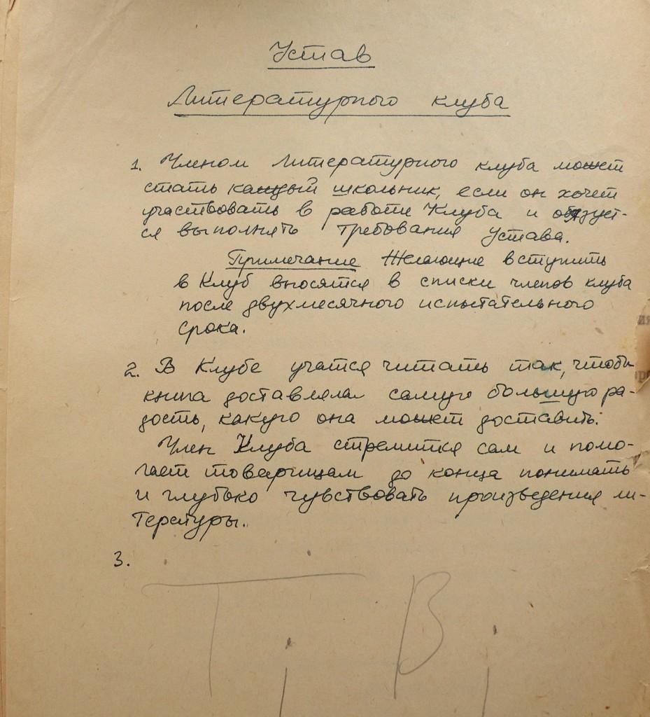 Устав ЛК
