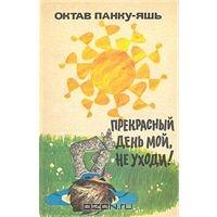 Октав Панку-Яшь