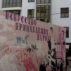 искусство для народа, надпись на ДК, Харьков