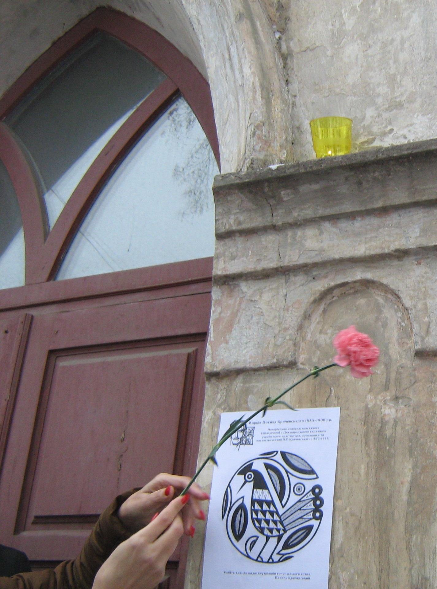 Цветы для Василия Кричевского