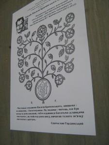 Мемориальный листок. Орнамент Василия Кричевского.